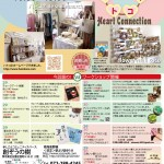 2015年5月29日(金)・30日(土) ハトコネ vol.3開催